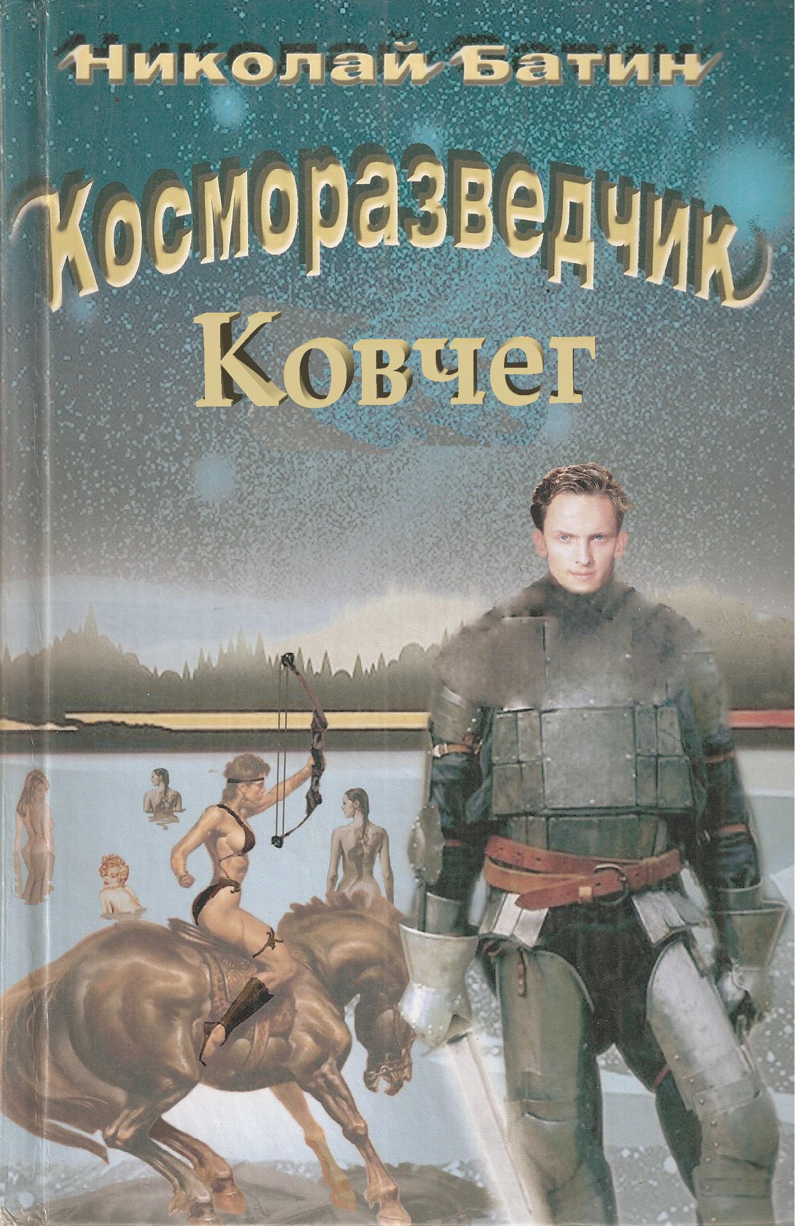Николай Батин Косморазведчик. Ковчег николай романецкий ковчег на второй линии