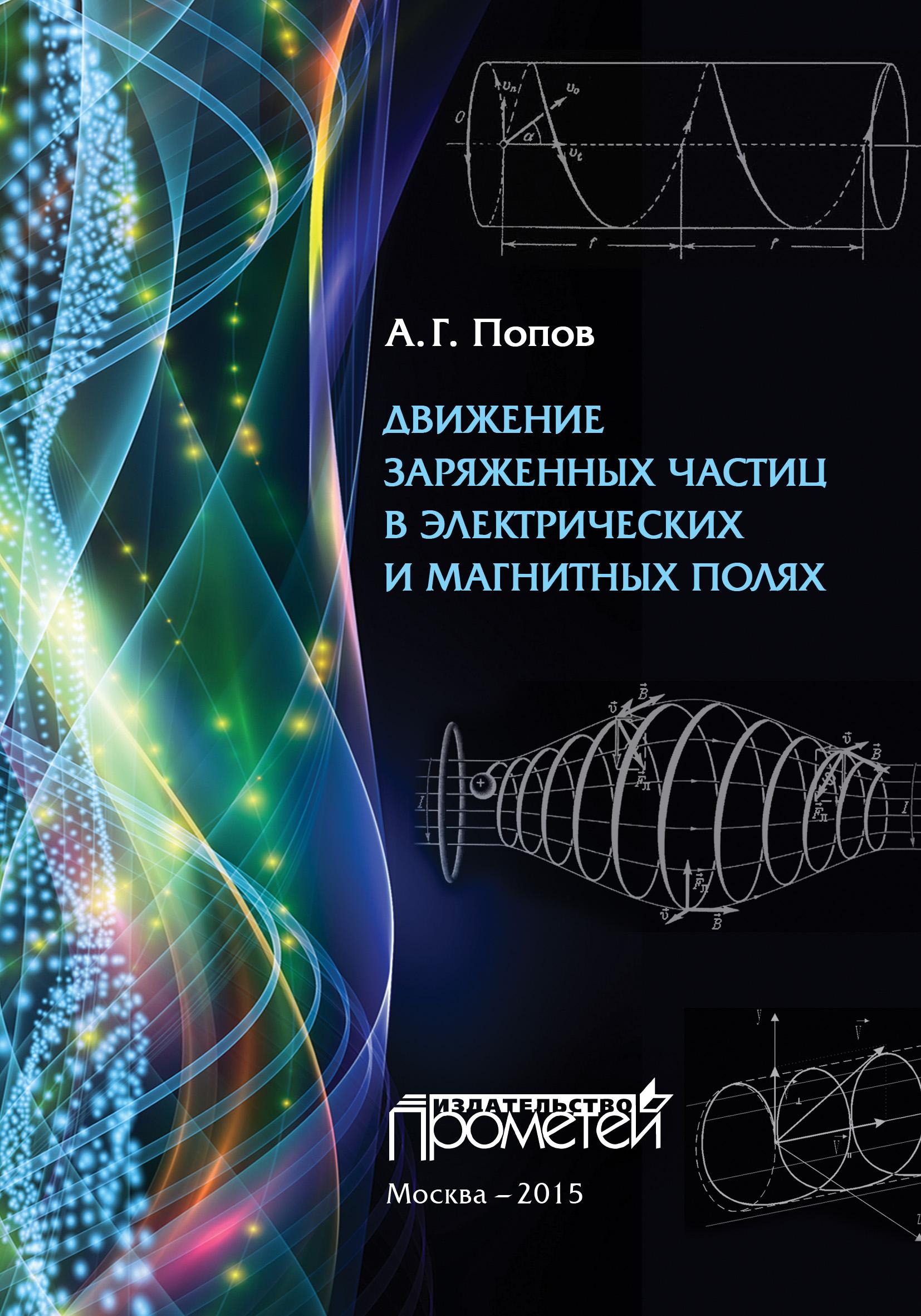 Николай Попов Движение заряженных частиц в электрических и магнитных полях