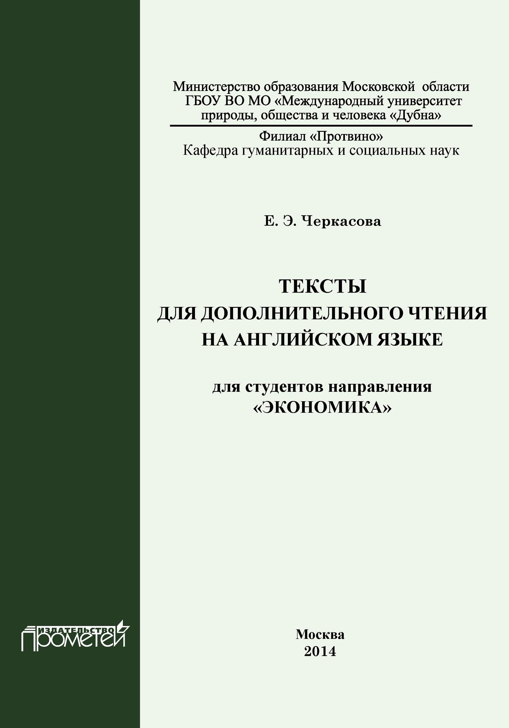 Елена Черкасова Тексты для дополнительного чтения на английском языке для студентов направления «Экономика» цена