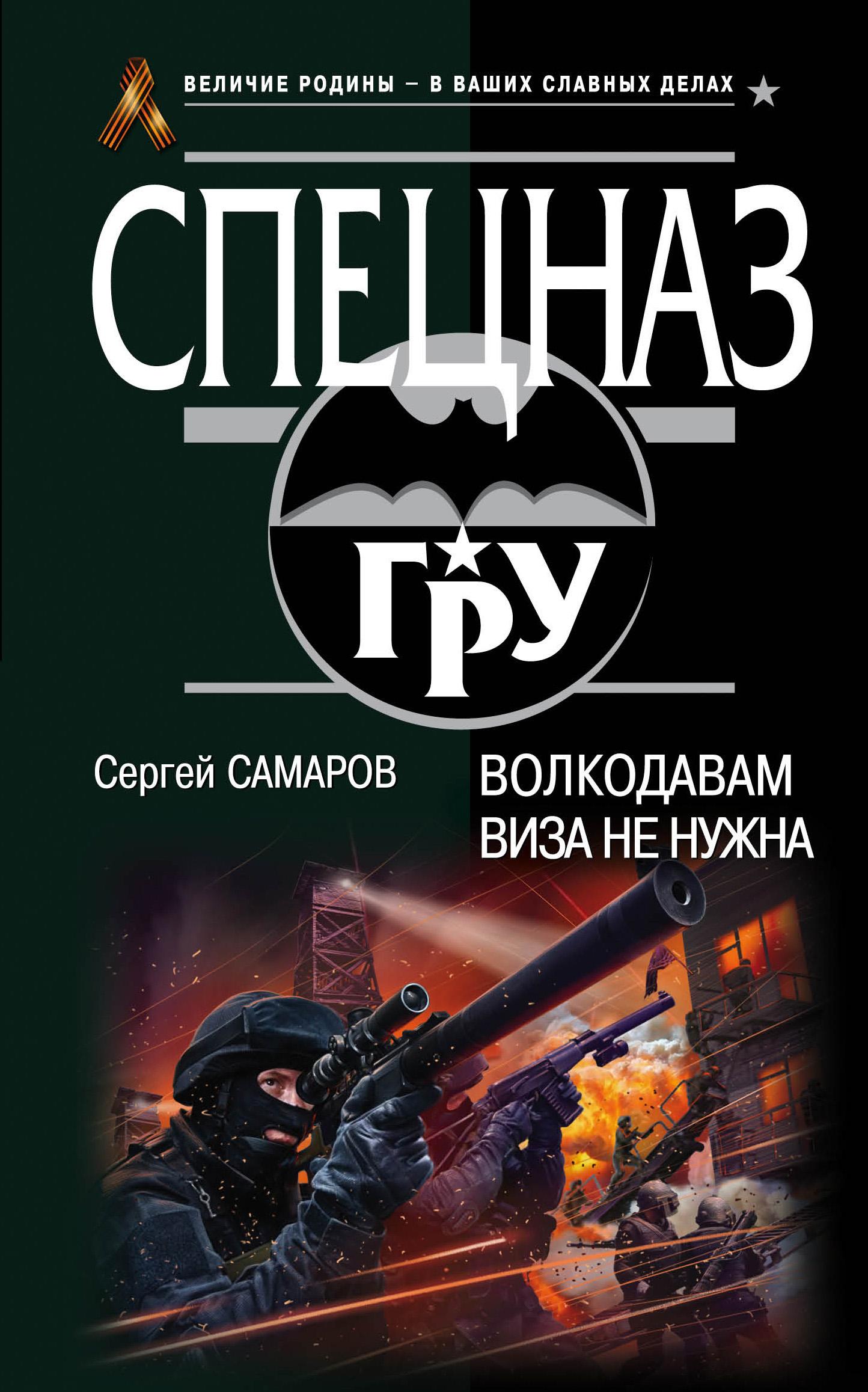 Сергей Самаров Волкодавам виза не нужна сергей маркосьянц до свиданья лейтенант
