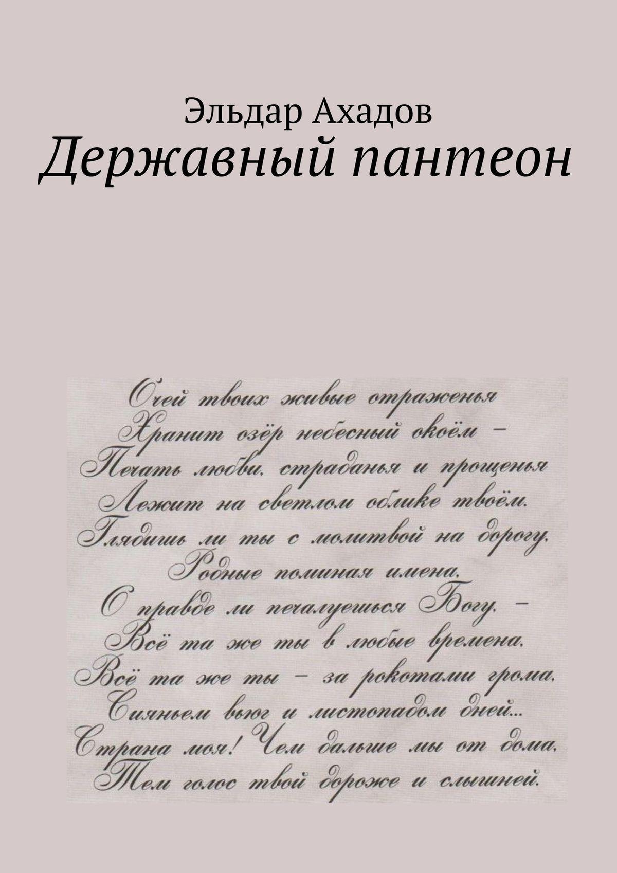 Эльдар Алихасович Ахадов Державный пантеон цена и фото