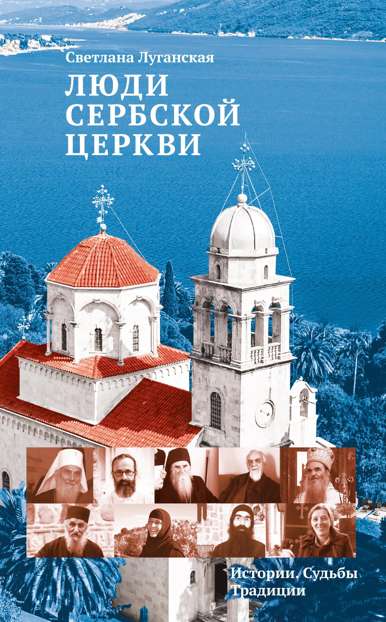Светлана Луганская Люди Сербской Церкви. Истории. Судьбы. Традиции цена