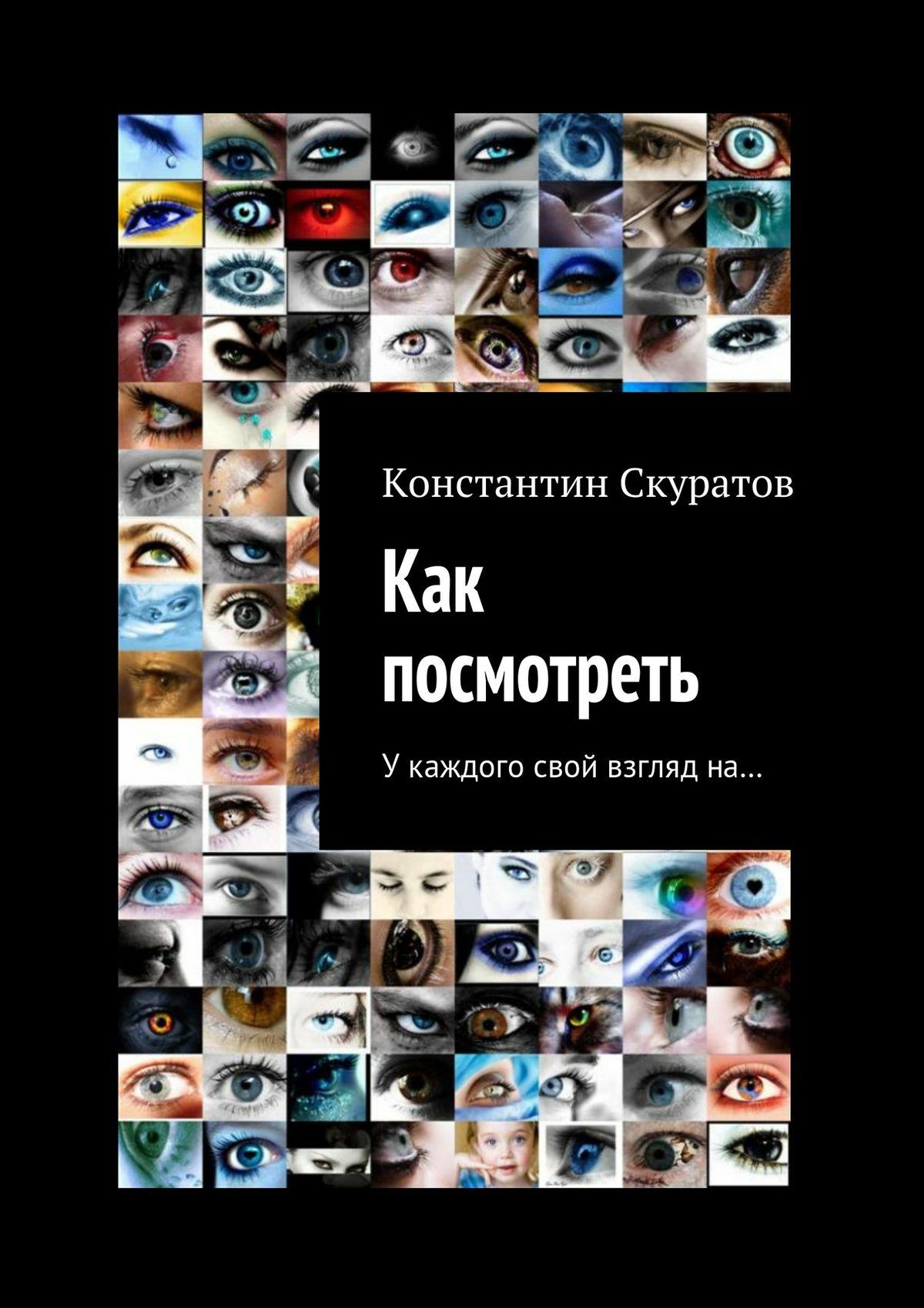 Константин Скуратов Как посмотреть константин скуратов рожденные в зоне дано не каждому