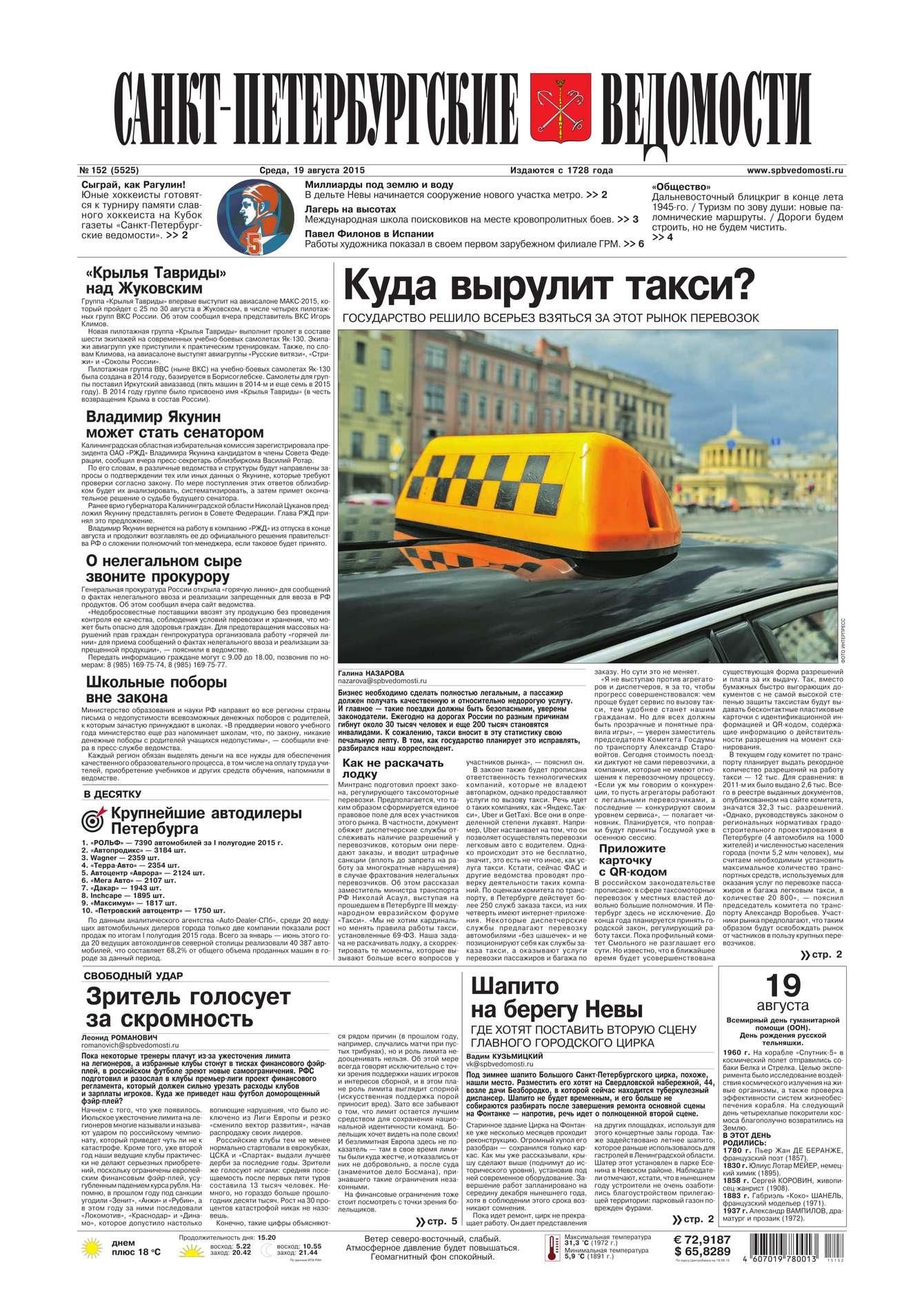 Редакция газеты Санкт-Петербургские ведомости 152-2015