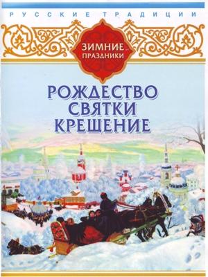 Сборник Русские традиции. Зимние праздники святки