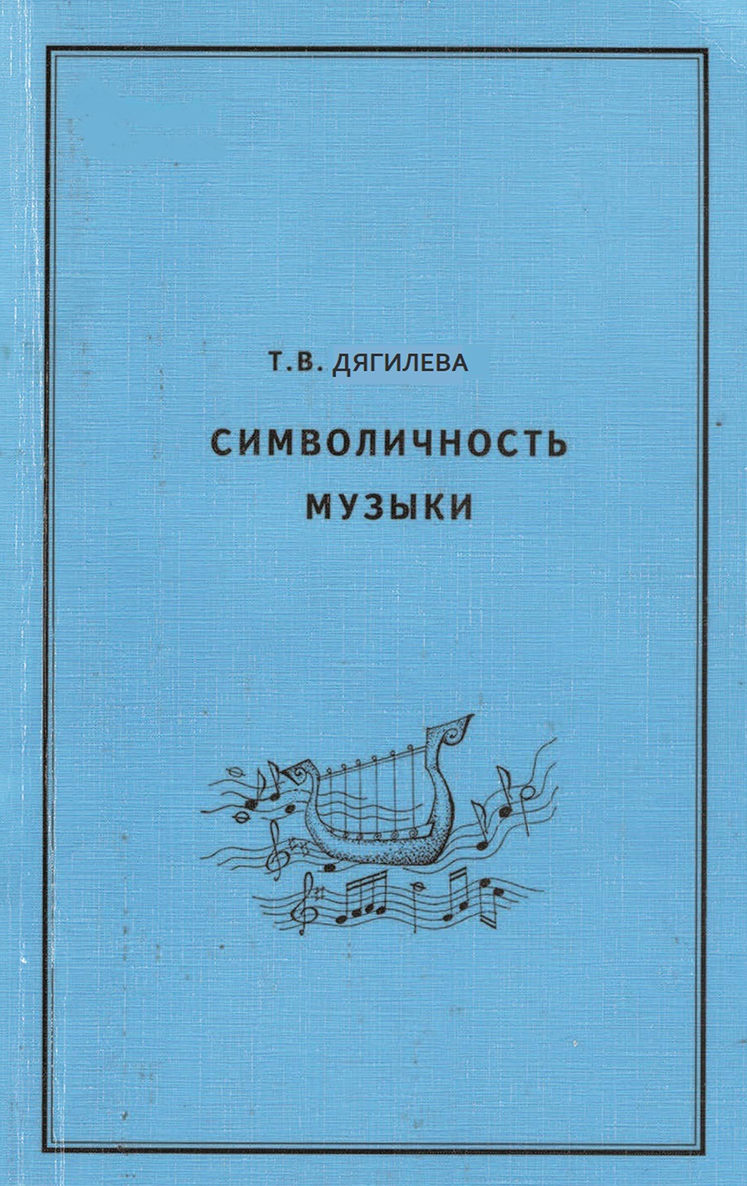 Т. В. Лазутина Символичность музыки лазутина г ред журналистика в информационном поле современной россии должное и реальное