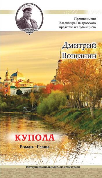 Дмитрий Вощинин Купола дмитрий вощинин купола