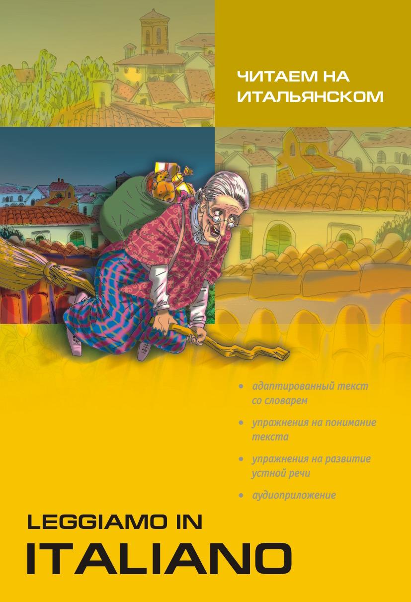 Отсутствует Читаем на итальянском глеб павловский план путина краткий справочник – путеводитель