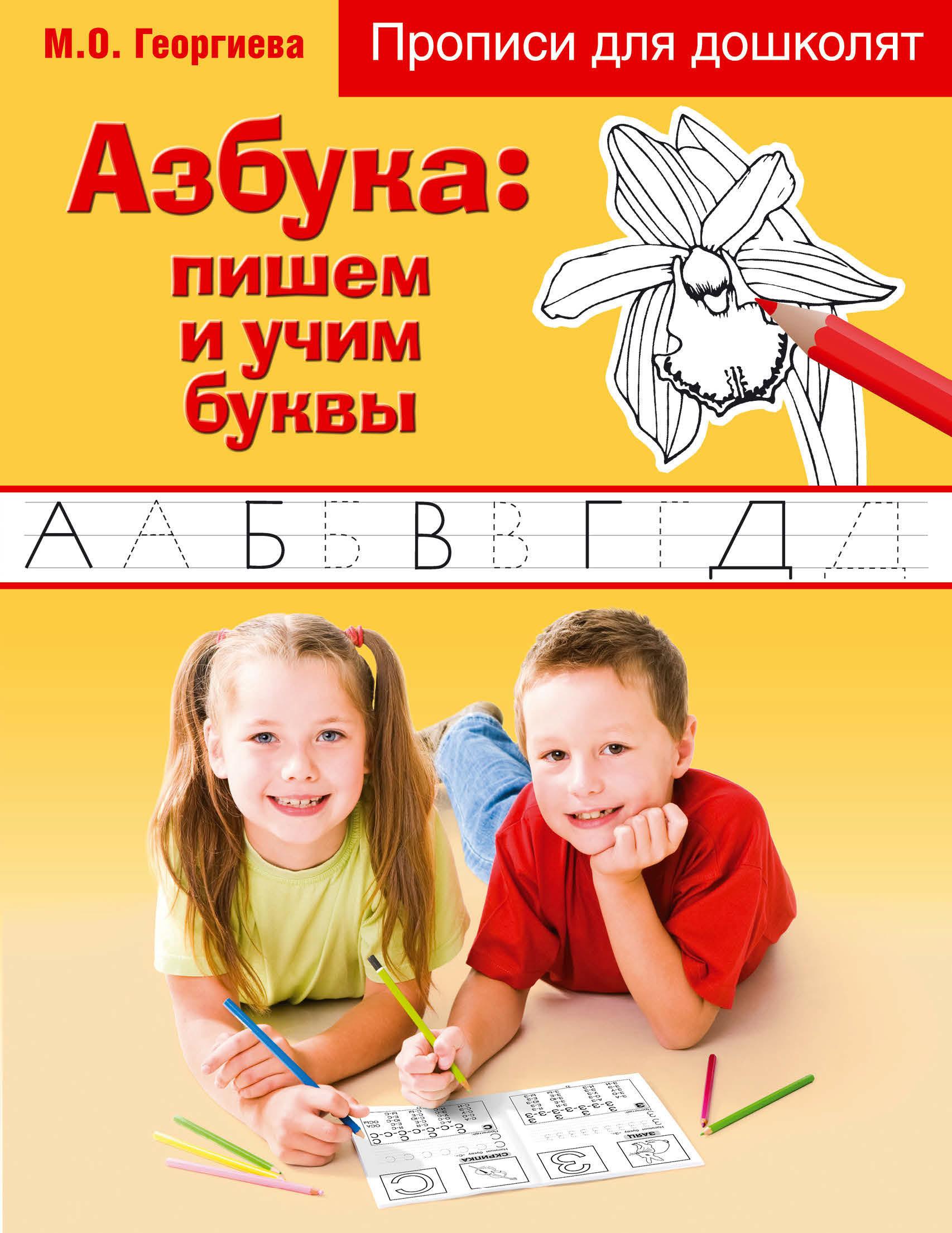 Марина Георгиева Азбука: пишем и учим буквы марина георгиева первые уроки письма задания и элементы
