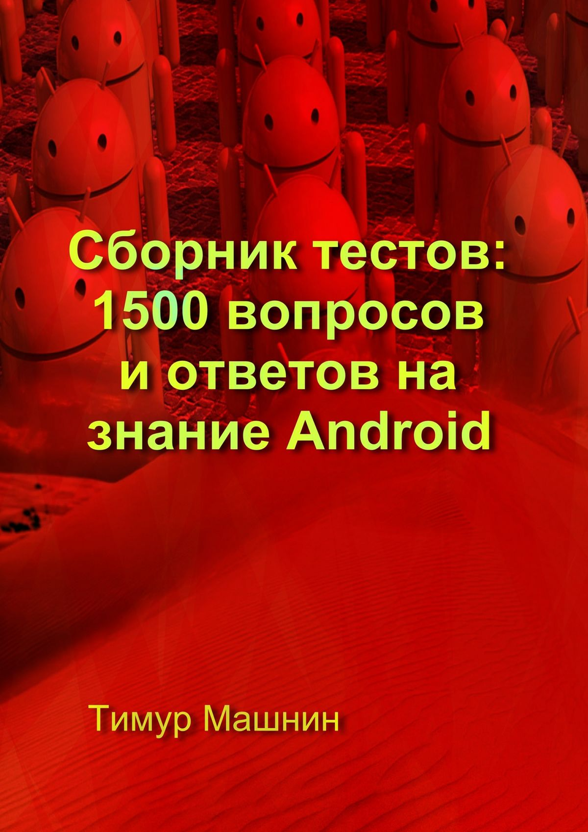 Фото - Тимур Машнин Сборник тестов: 1500вопросов иответов назнание Android тимур машнин bootstrap быстрое создание современных сайтов