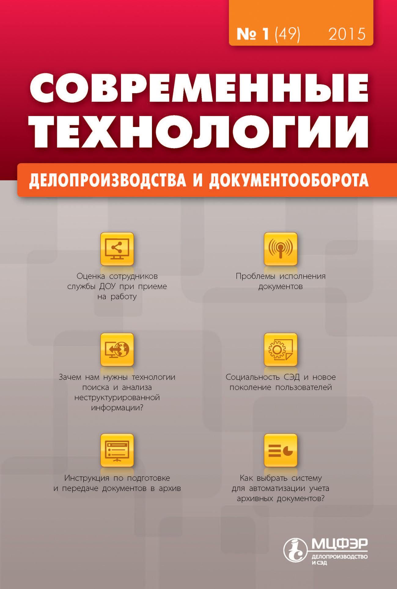 Отсутствует Современные технологии делопроизводства и документооборота № 1 49 2015
