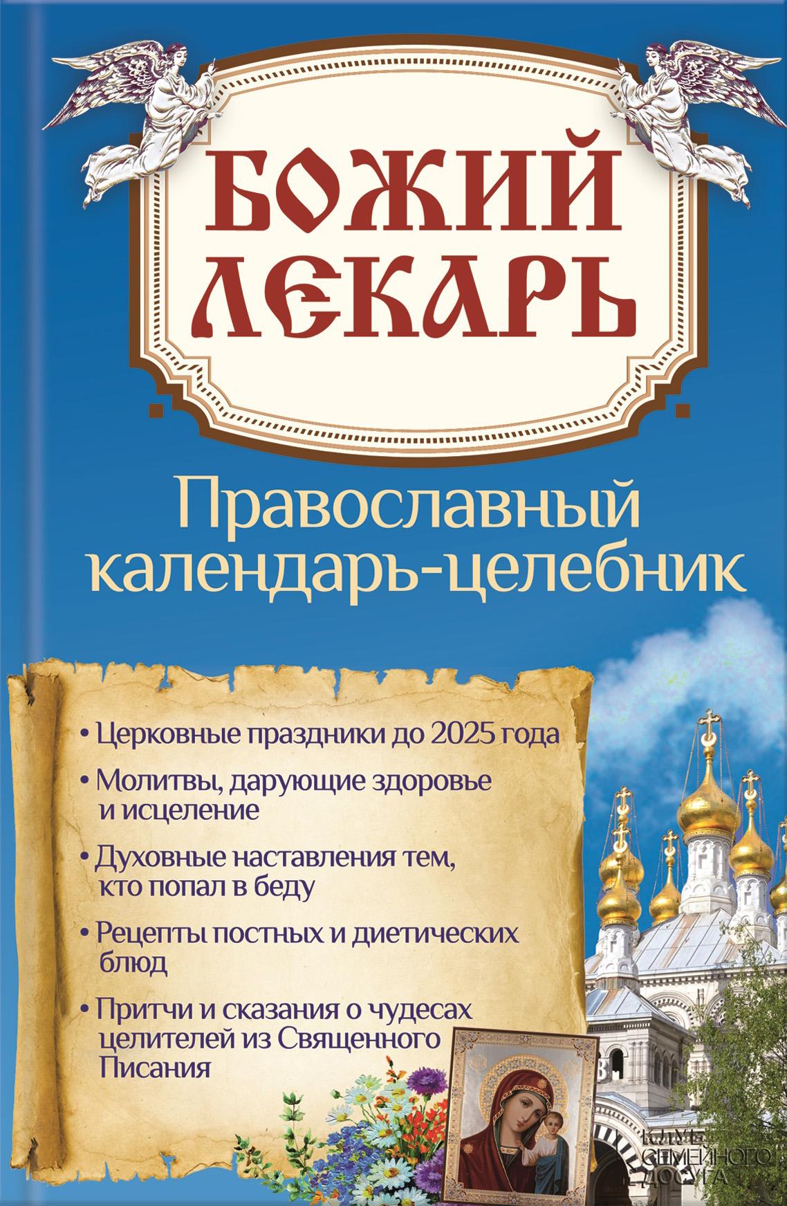 Отсутствует Божий лекарь. Православный календарь-целебник цена и фото