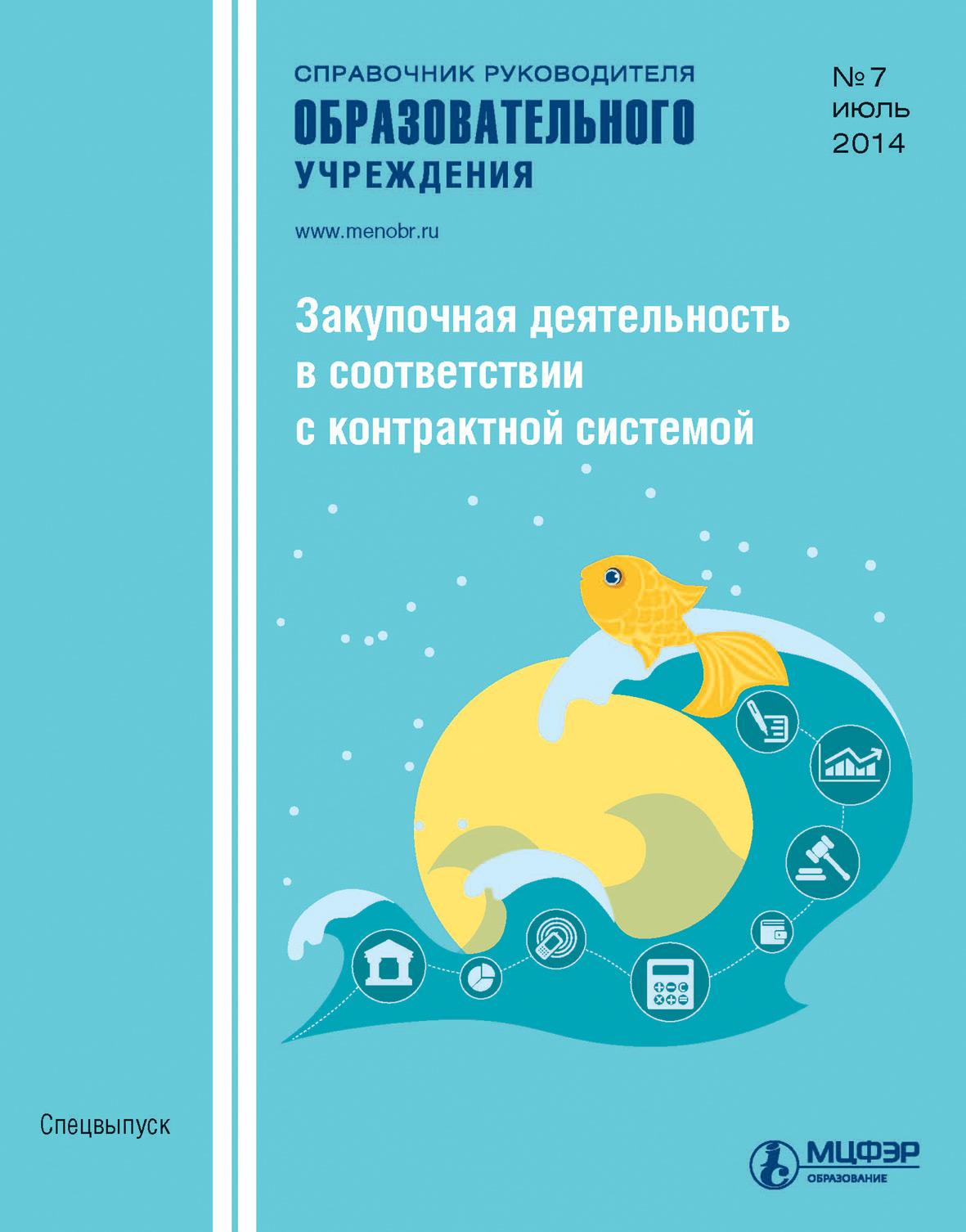 Отсутствует Справочник руководителя образовательного учреждения № 7 2014