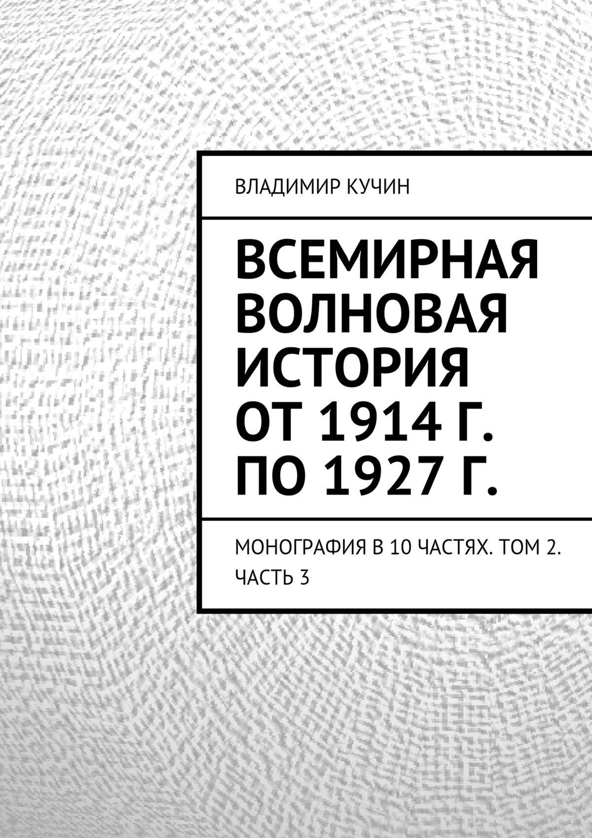 Всемирная волновая история от 1914 г. по 1927 г.