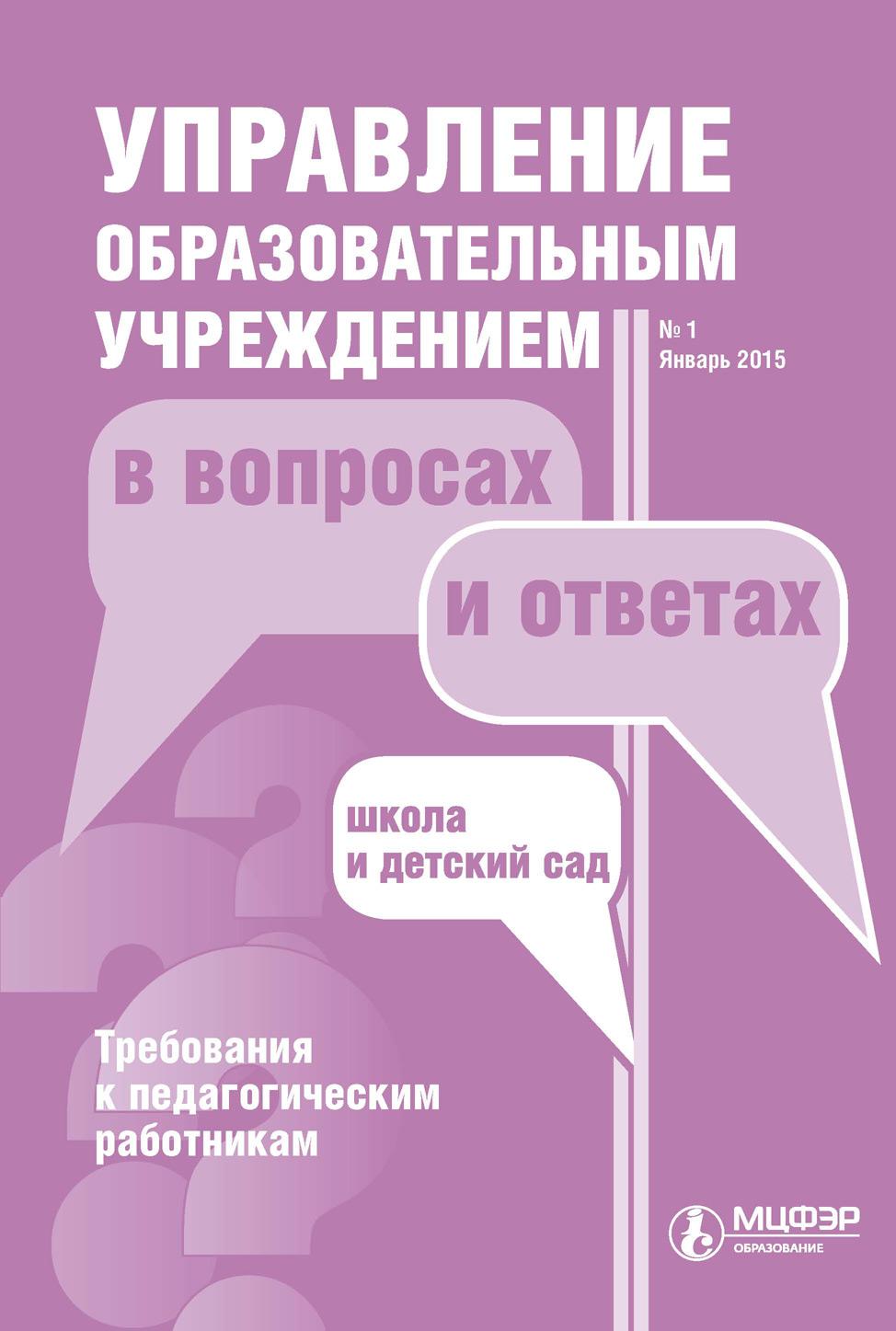 Отсутствует Управление образовательным учреждением в вопросах и ответах № 1 2015