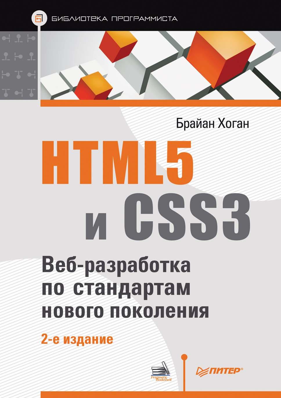 Брайан П. Хоган HTML5 и CSS3. Веб-разработка по стандартам нового поколения
