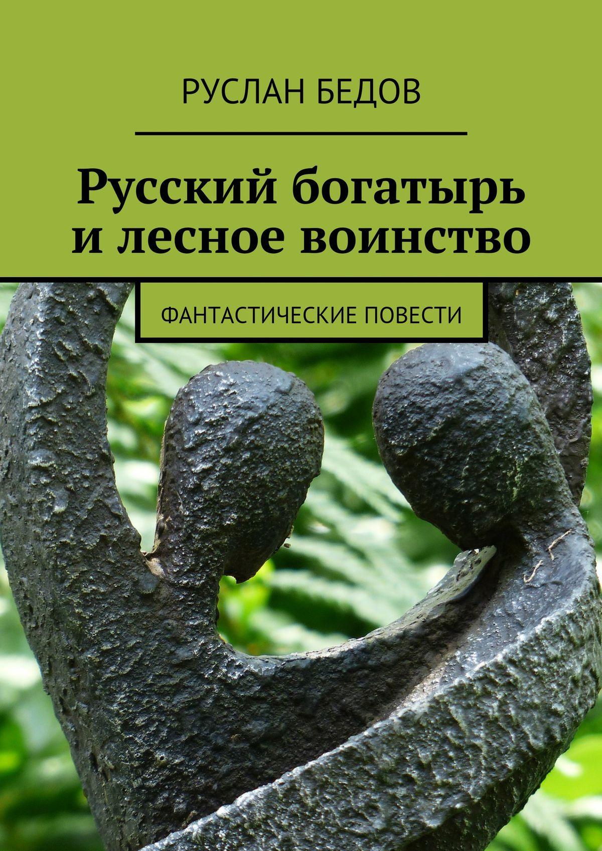 Руслан Бедов Русский богатырь илесное воинство руслан бедов хранитель бездны фантастическая повесть
