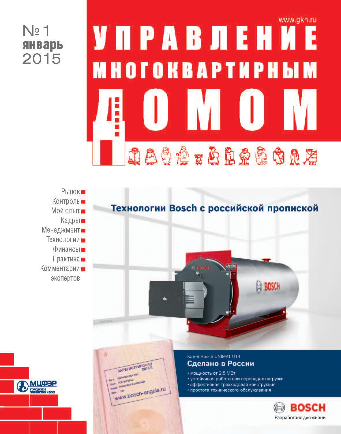 Отсутствует Управление многоквартирным домом № 1 2015