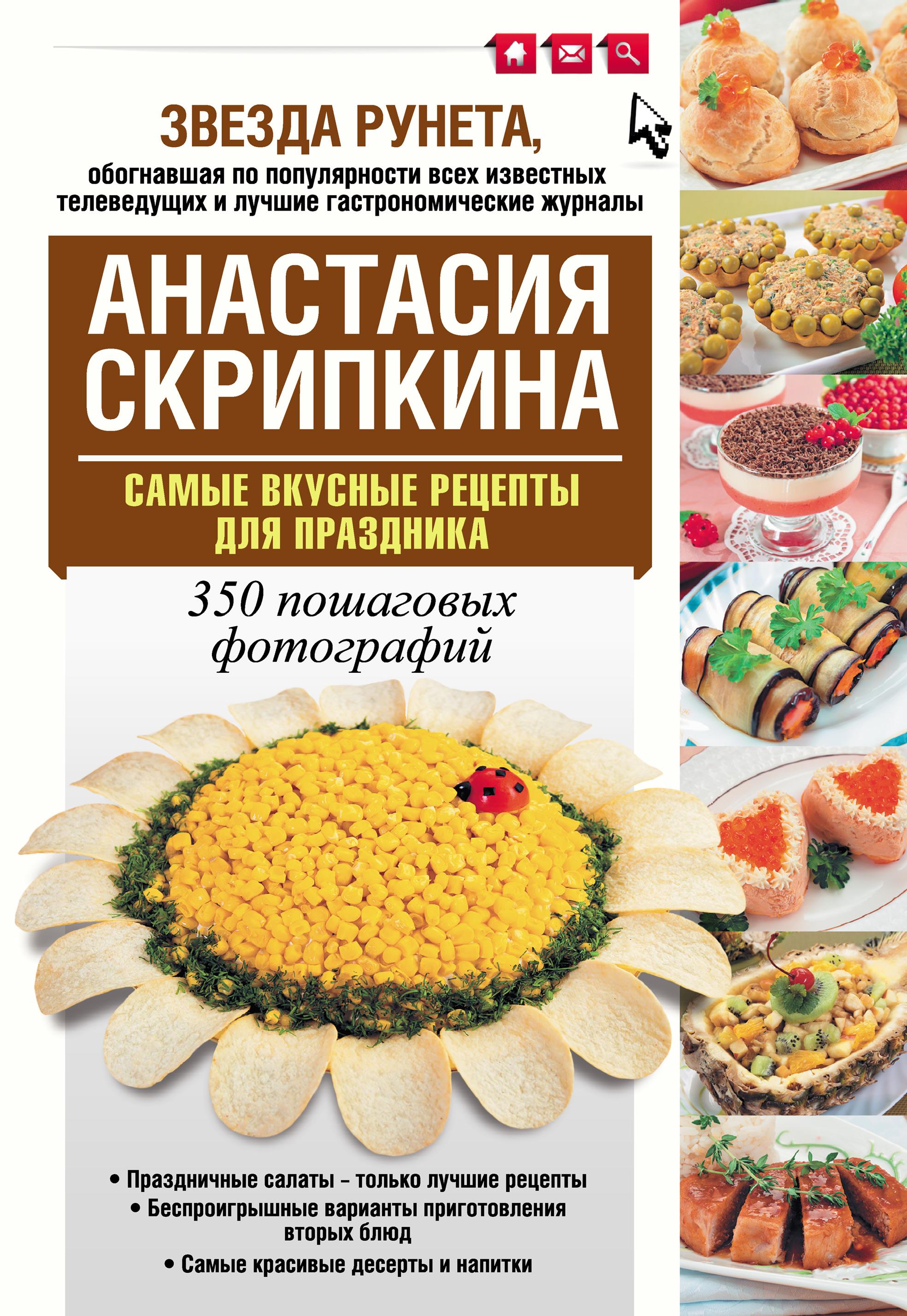 Анастасия Скрипкина Самые вкусные рецепты для праздника нина борисова пасхальный стол самые вкусные угощения кулинарные рецепты