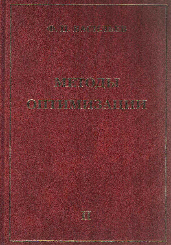 Ф. П. Васильев Методы оптимизации. Книга 2