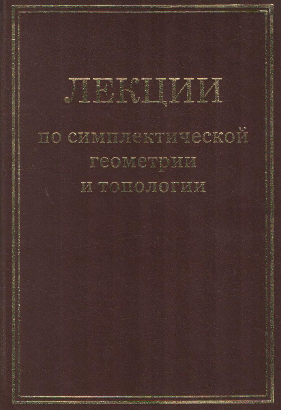 Сборник Лекции по симплектической геометрии и топологии мини лук zing с двумя стрелами на присосках as911