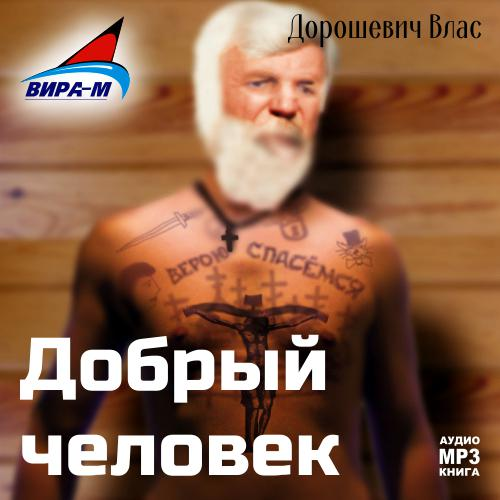 Влас Дорошевич Каторга-2. Добрый человек цена