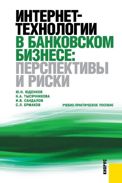 Интернет-технологии в банковском бизнесе: перспективы и риски ( С. Л. Ермаков  )