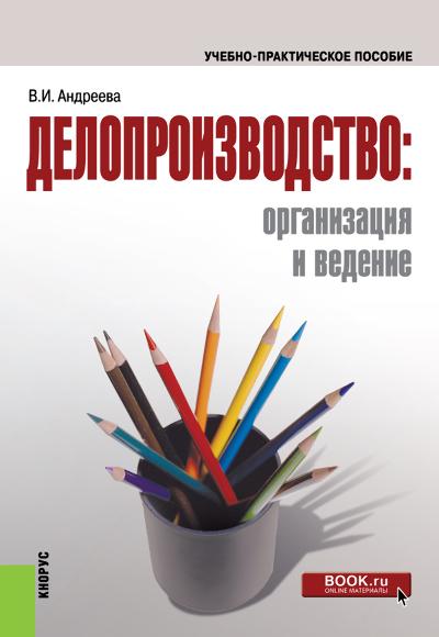 Валентина Андреева Делопроизводство: организация и ведение валентина андреева прививка от бешенства