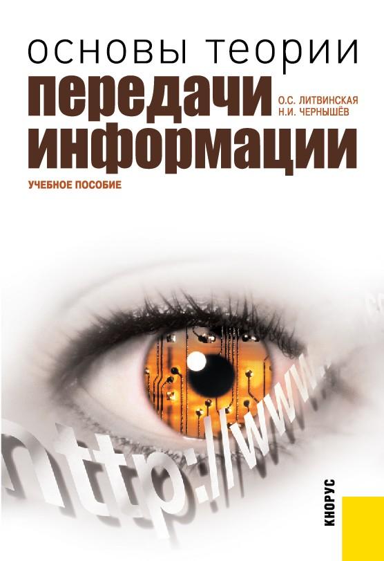 Ольга Литвинская Основы теории передачи информации шматов г основы экономико математической теории медиапланирования