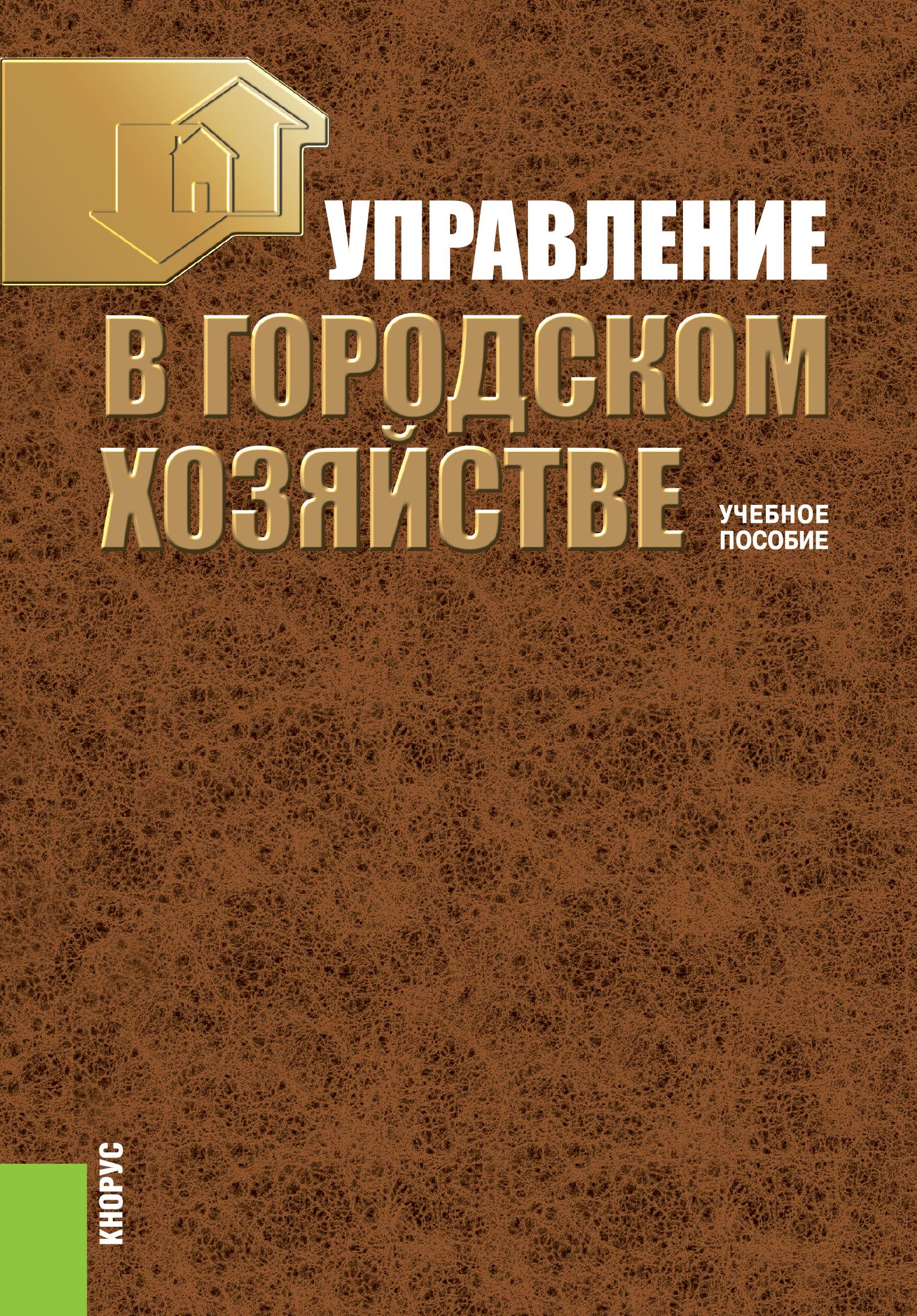 Рифат Сираждинов Управление в городском хозяйстве