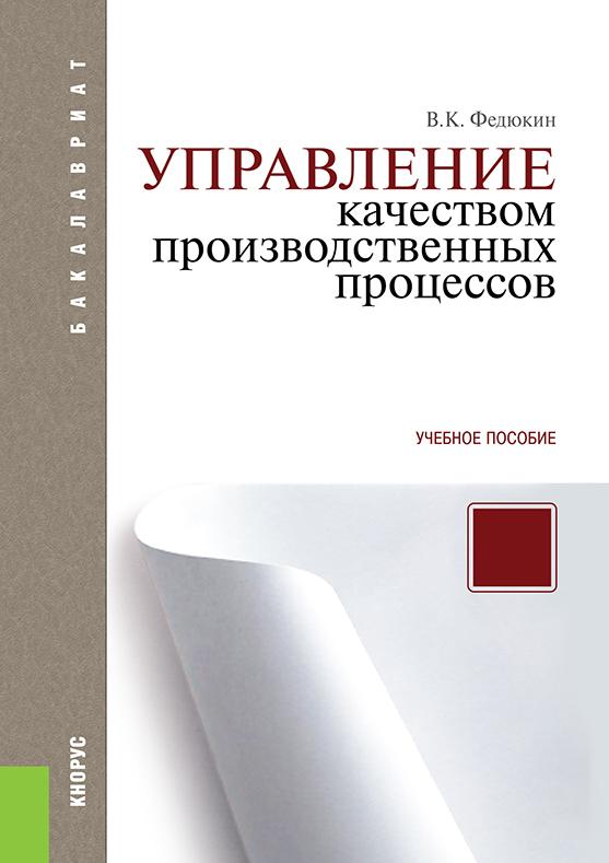 В. К. Федюкин Управление качеством производственных процессов