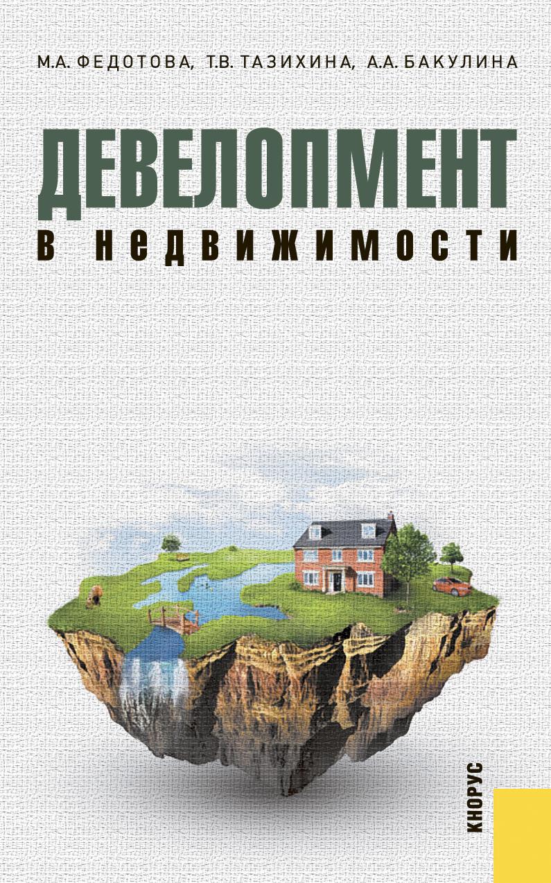 Анна Александровна Бакулина Девелопмент в недвижимости