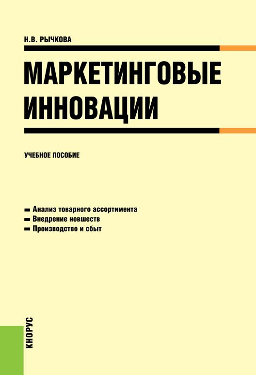 Надежда Васильевна Рычкова Маркетинговые инновации