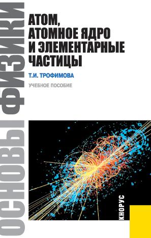 цены Таисия Ивановна Трофимова Основы физики. Атом, атомное ядро и элементарные частицы