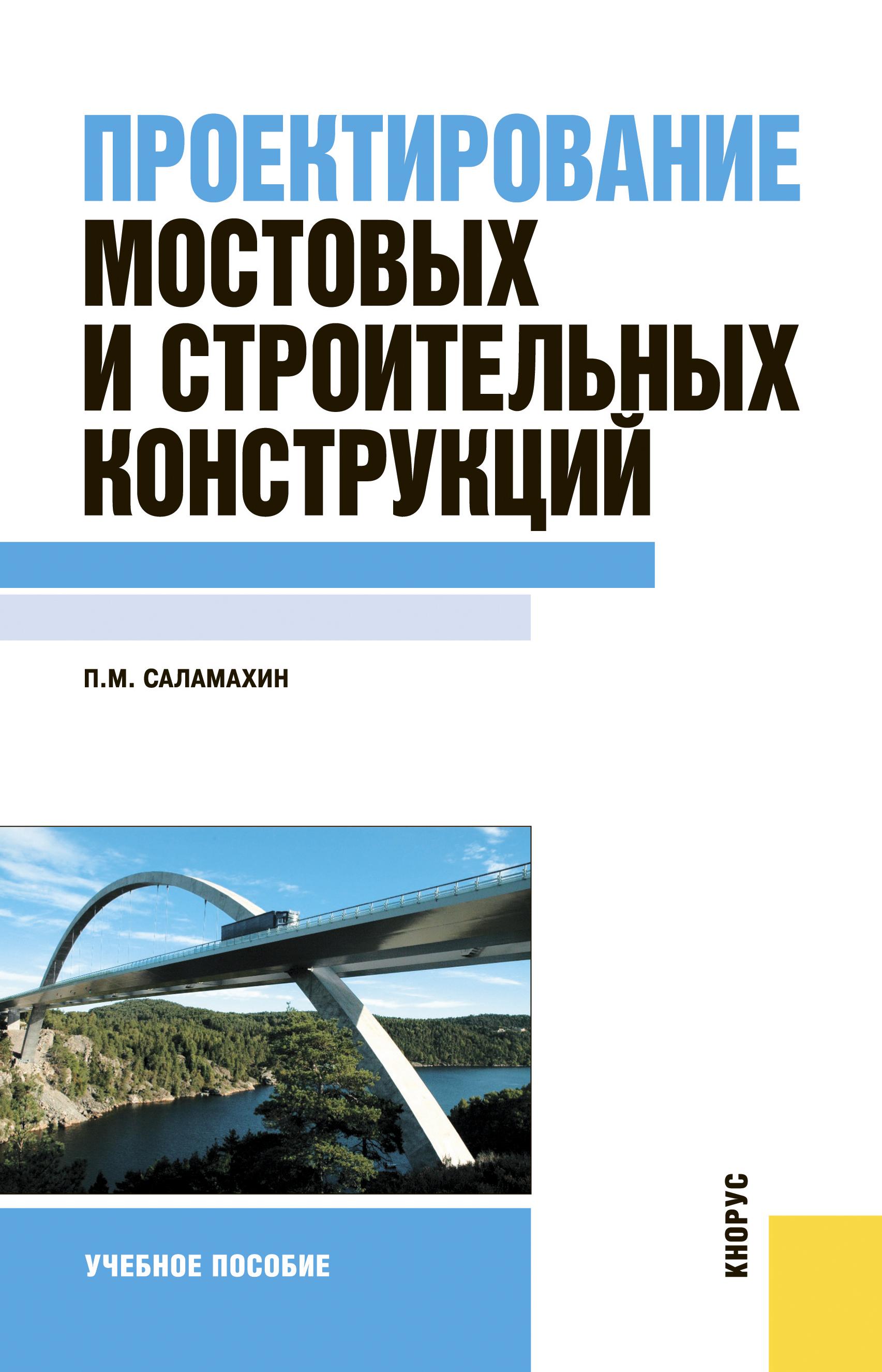 Павел Саламахин Проектирование мостовых и строительных конструкций