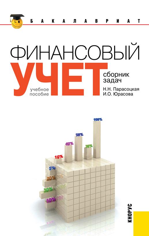 Наталья Парасоцкая Финансовый учет. Сборник задач