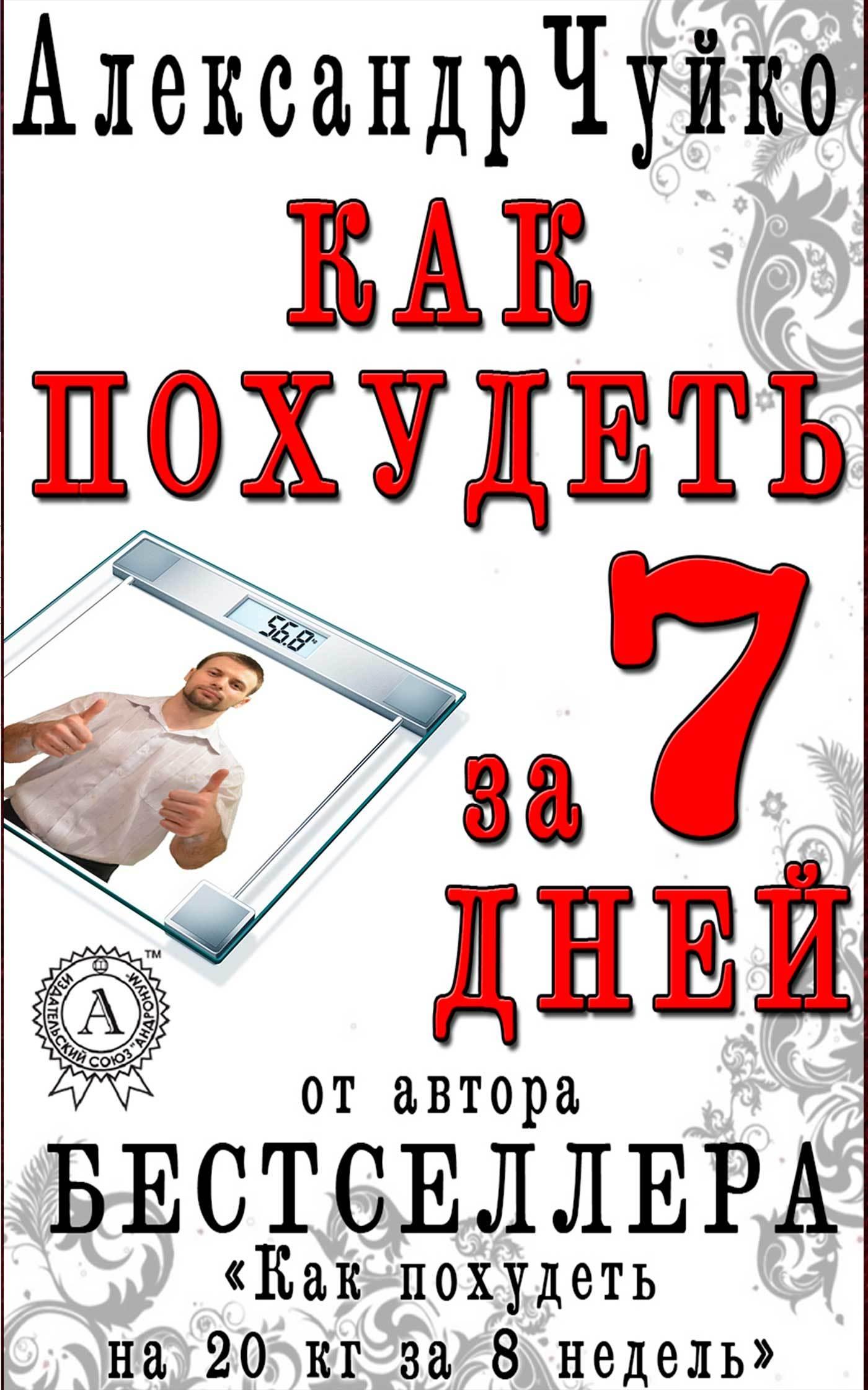 Александр Чуйко Как похудеть за 7 дней. Экспресс-диета александр чуйко как похудеть за 7 дней экспресс диета