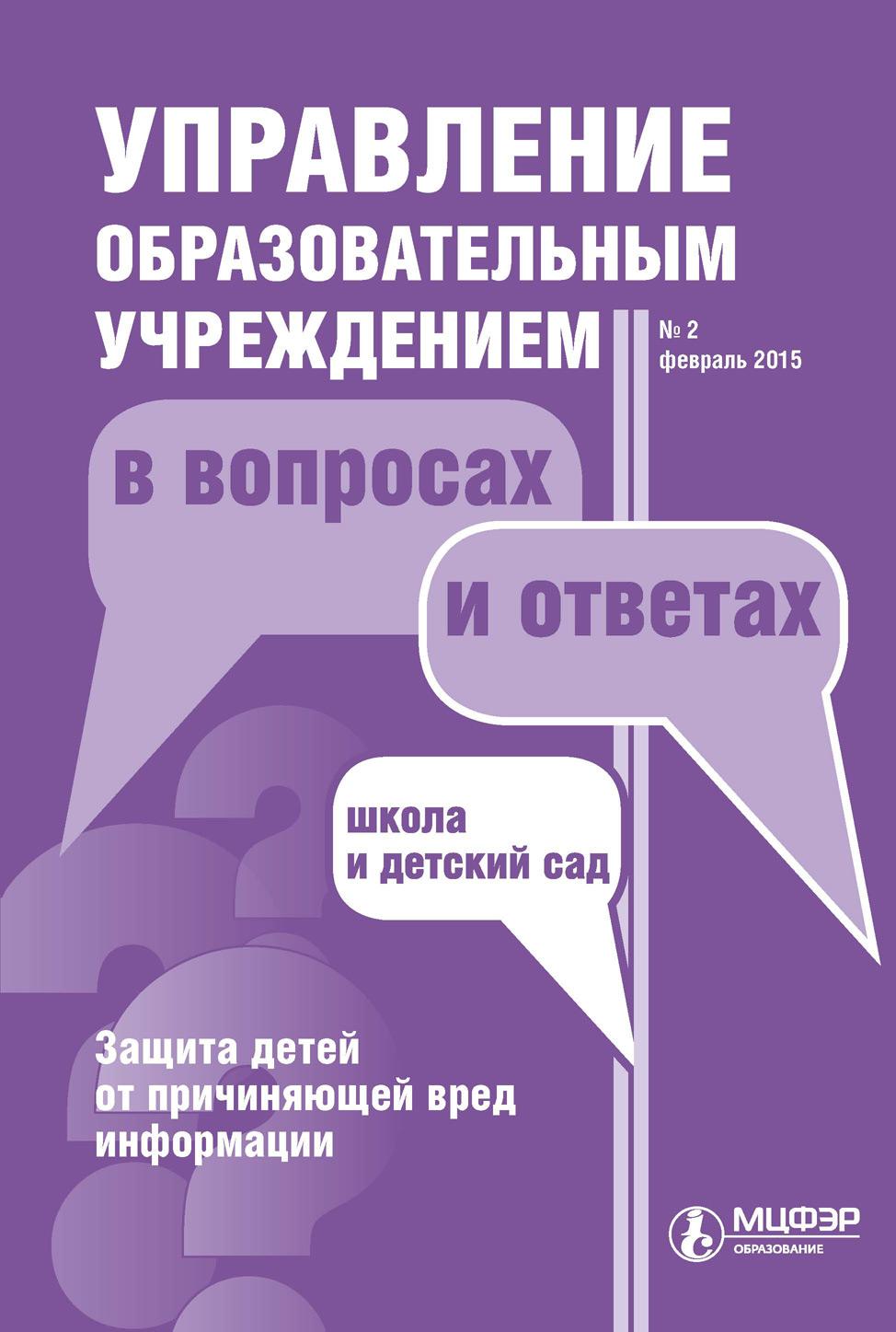 Отсутствует Управление образовательным учреждением в вопросах и ответах № 2 2015
