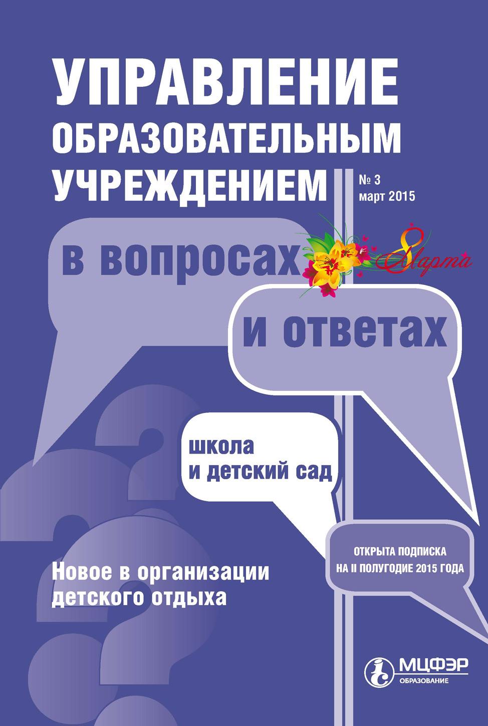 Отсутствует Управление образовательным учреждением в вопросах и ответах № 3 2015