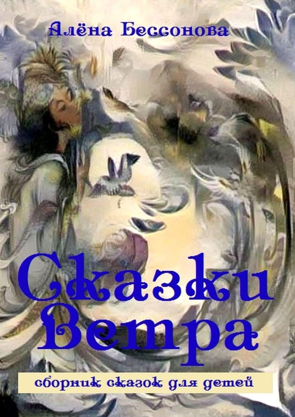 Алёна Бессонова Сказки Ветра. Сборник сказок для детей любимый я обещаю тебе уровень 2 чеки для исполнения желаний