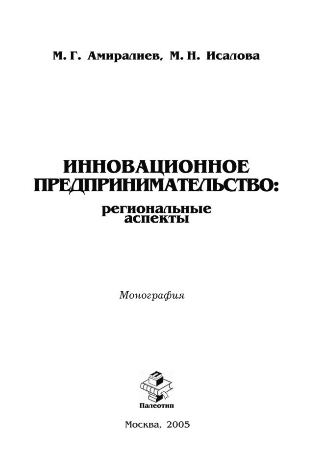 Махмуд Амиралиев Инновационное предпринимательство: региональные аспекты недорого