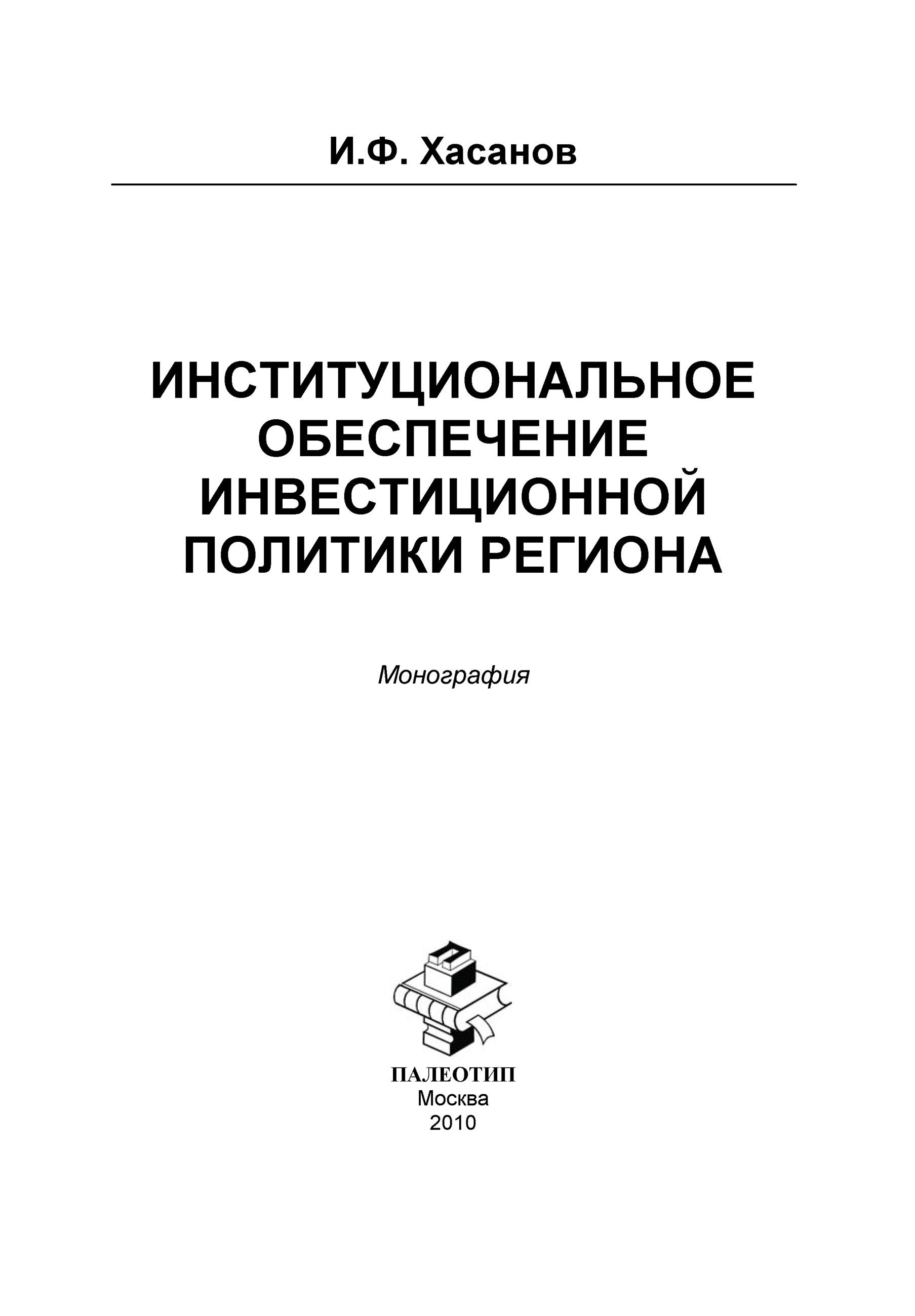 Ильдар Хасанов Институциональное обеспечение инвестиционной политики региона стародубровская и зубаревич н назаров в горина е анализ региональной антикризисной политики