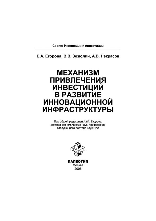 Елена Егорова Механизм привлечения инвестиций в развитие инновационной инфраструктуры