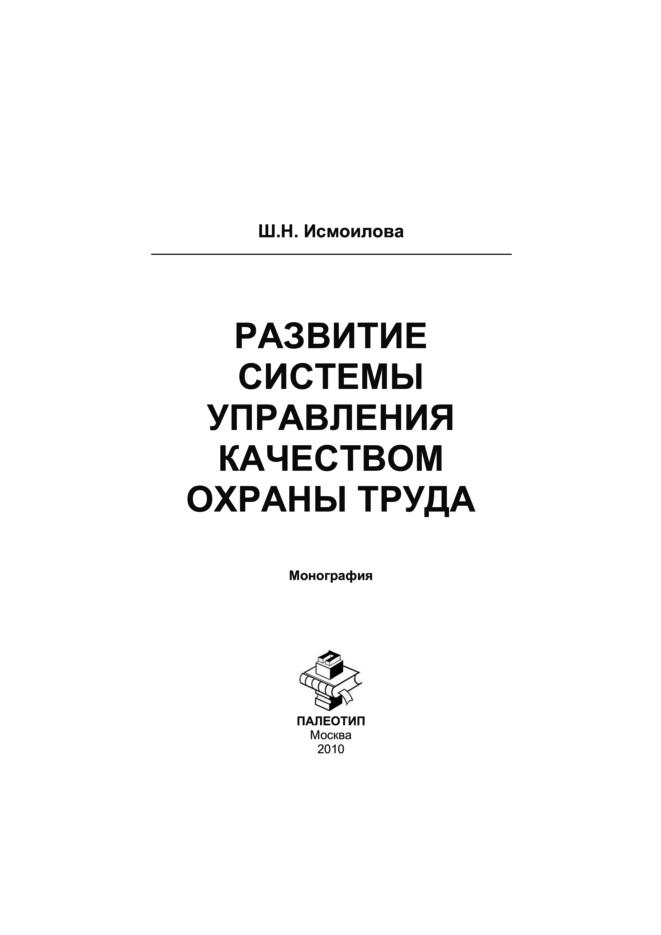 Шоира Исмоилова Развитие системы управления качеством охраны труда елена гениатулина cms системы управления контентом