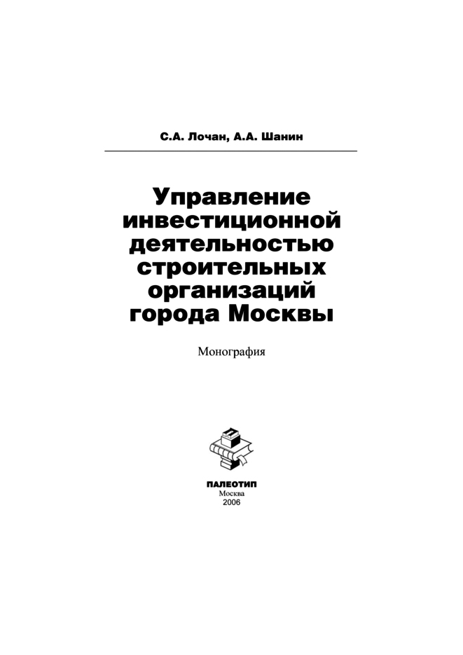 С. А. Лочан Управление инвестиционной деятельностью строительных организаций города Москвы