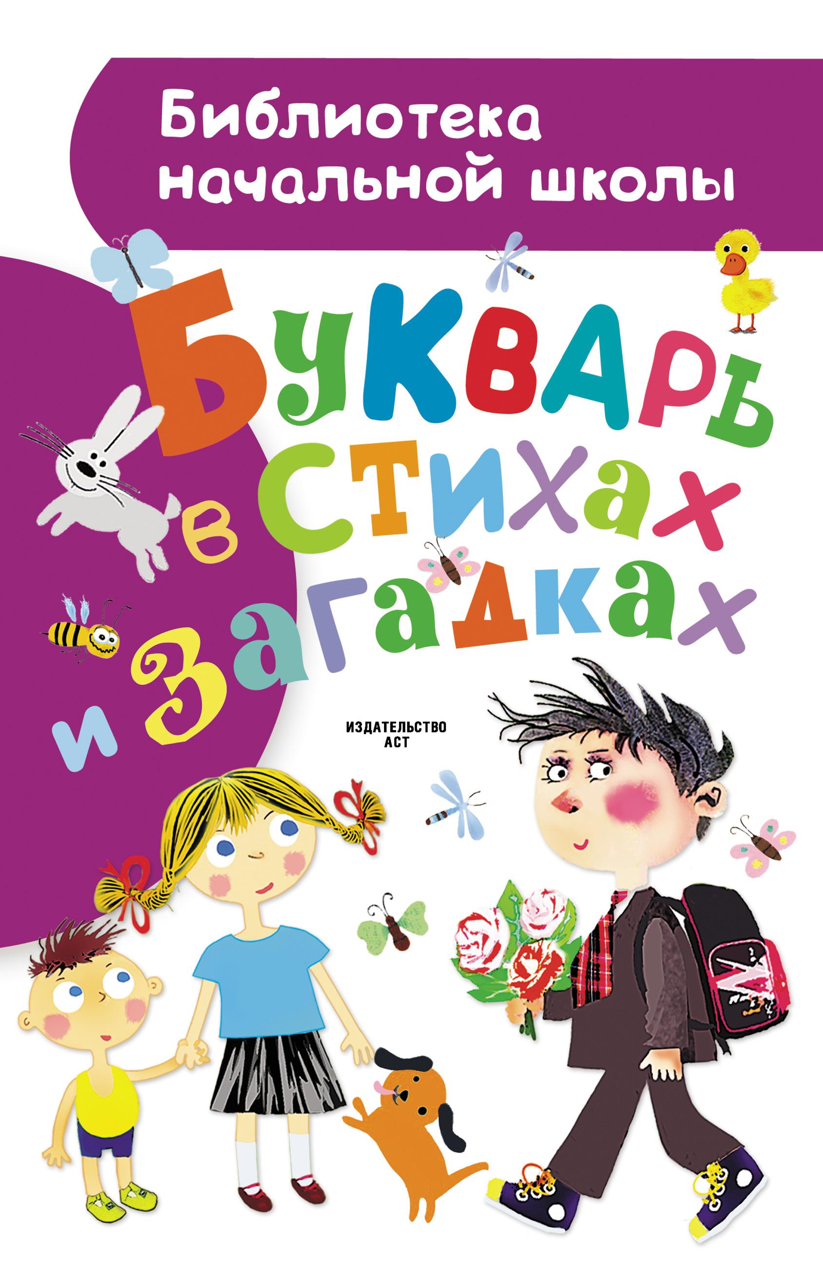 Александр Шибаев Букварь в стихах и загадках игровые стихи