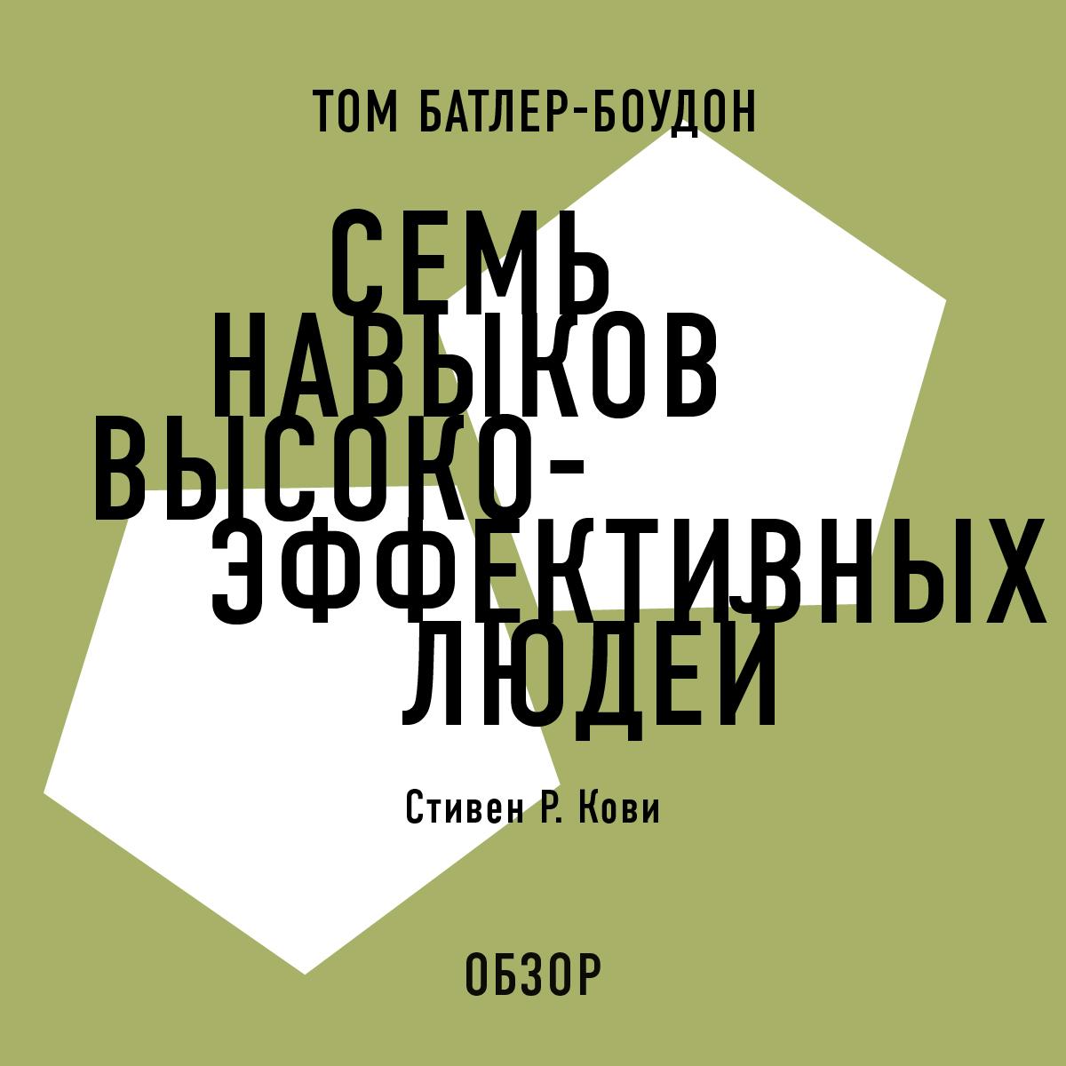 Том Батлер-Боудон Семь навыков высокоэффективных людей. Стивен Р. Кови (обзор)