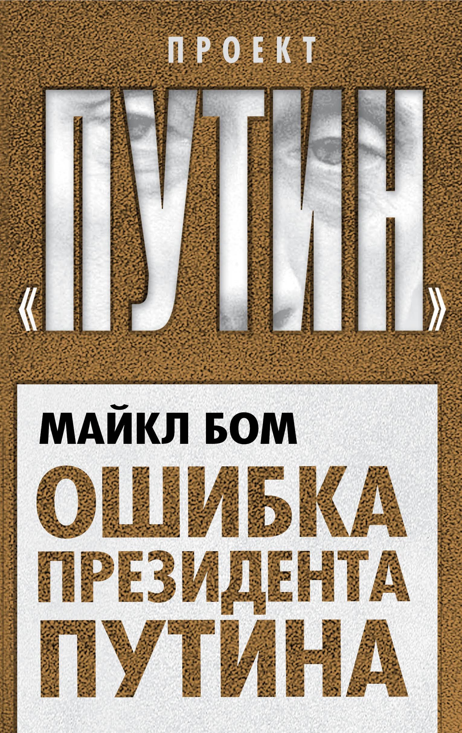 Майкл Бом Ошибка президента Путина