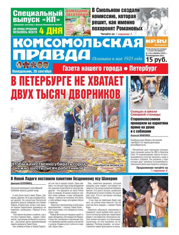 Комсомольская правда. Санкт-Петербург 110п-2015