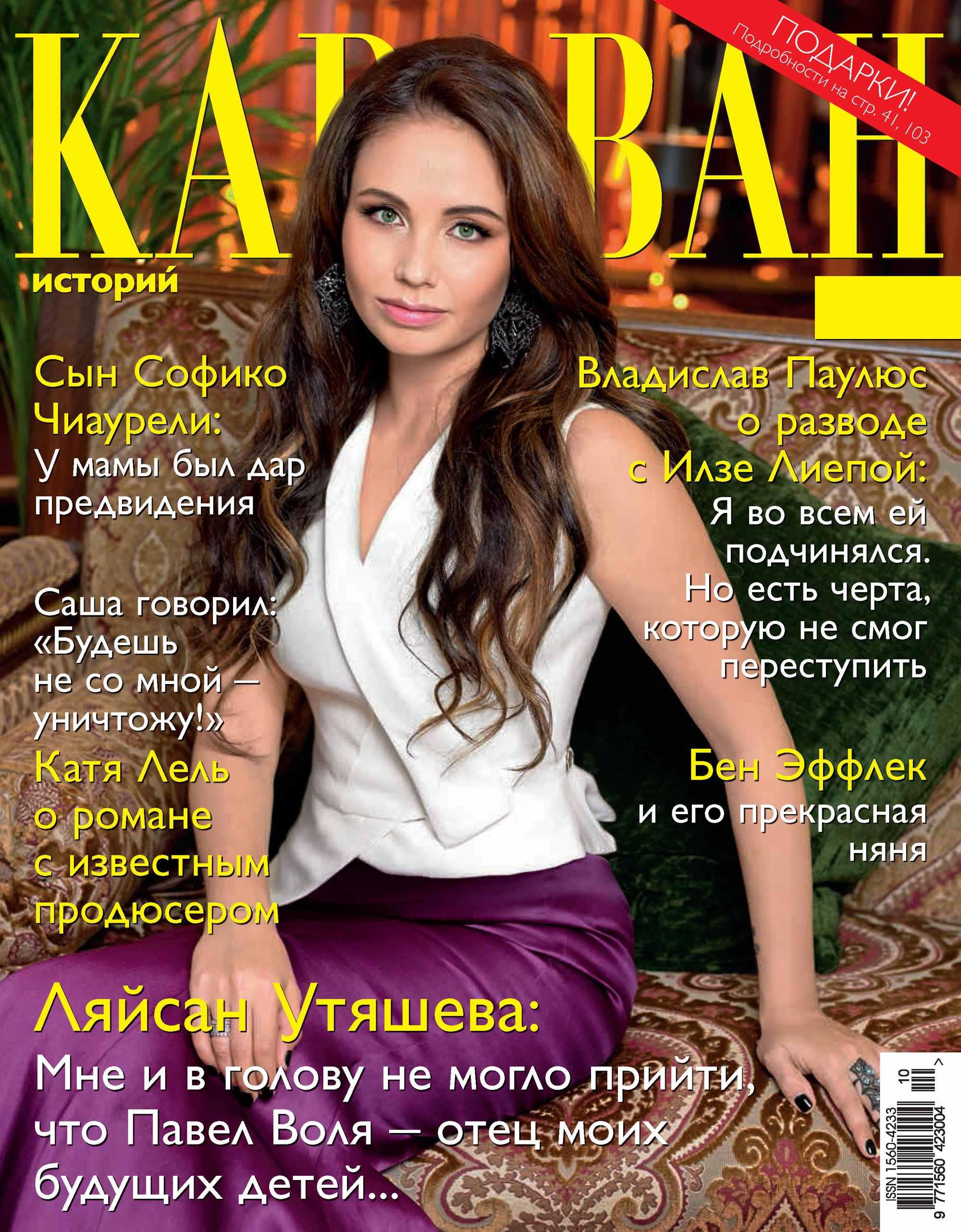 Отсутствует Караван историй №10 / октябрь 2015